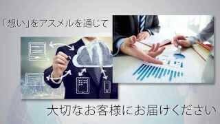 専用IP配信サービス『アスメル・プラチナ』