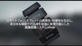 画像認識システムARme『アルミ』
