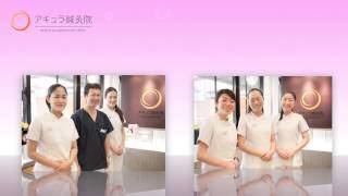 アキュラ鍼灸院,不妊治療,スポーツ鍼灸