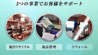 株式会社翔陽,遺品整理,リフォーム