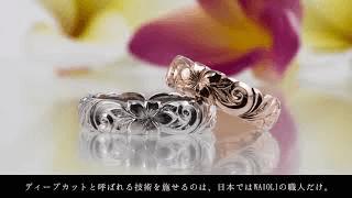 ハワイアンジュエリー,可愛い,おしゃれ,結婚指輪