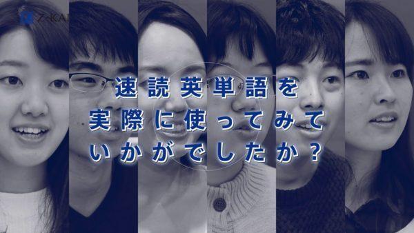 Z会,速読,英単語