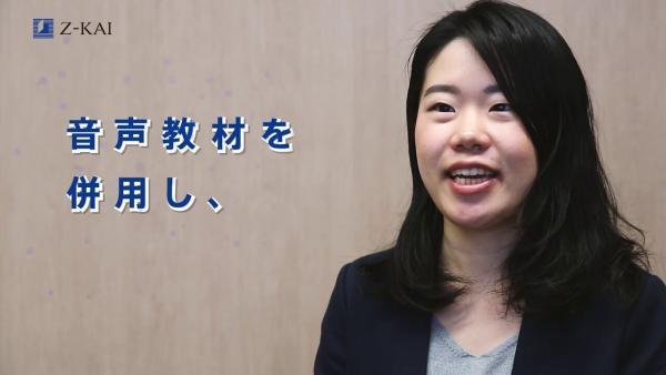 Z会,速読,英単語,動画 制作