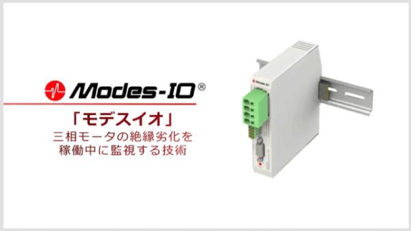漏洩電流,絶縁劣化,監視製品,Modes-IO